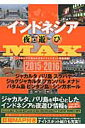 �C���h�l�V�A��V��MAX�i2015-2016�j [ �u���[���b�g���x ]