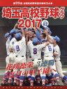 埼玉高校野球グラフ(2017(vol 42)) 第99回全国高校野球選手権埼玉大会