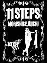 11STEPS [ MORISHIGE,JUICHI ]