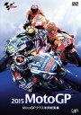 2015 MotoGP MotoGPクラス年間総集編 [ マルク・マルケス ]