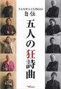 NANIWA EXPRESS自伝五人の狂詩曲 ([テキスト]) [ NANIWA EXPRESS ]