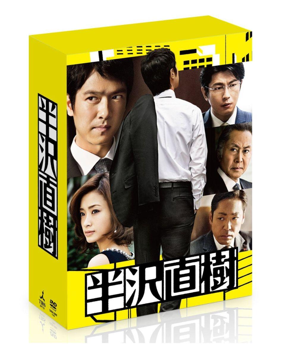 半沢直樹 -ディレクターズカット版ー DVD-BOX [ 堺雅人 ]...:book:16705069