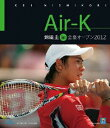 Air-K 錦織圭 in 全豪オープン 2012【Blu-r...