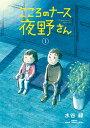 こころのナース夜野さん(1) (ビッグ コミックス) [ 水谷 緑 ]