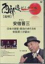 DVD>(追悼)西部邁ゼミナール ゲスト:安倍晋三 日