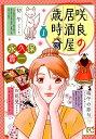 咲良の居酒屋歳時奇(1) (ボニータコミックス) [ 永久保貴一 ]