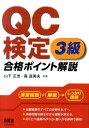 QC����3�����i�|�C���g��� [ �R�����u ]