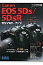 Canon EOS 5Ds/5DsR
