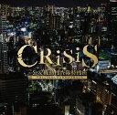CRISIS 公安機動捜査隊特捜班 ORIGINAL SOUNDTRACK [ 澤野弘之/KOHTA YAMAMOTO ]