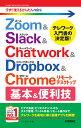 今すぐ使えるかんたんmini Zoom & Slack & Chatwork & Dropbox & Chromeリモートデスクトップ 基本&便利技 [ リンクアップ ]