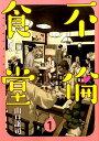 不倫食堂(1) [ 山口譲司 ]