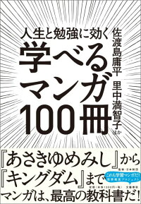 人生と勉強に効く 学べるマンガ100冊