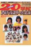 20世纪偶像studio-大全集(part-3(1980?198)[20世紀アイドルスタ-大全集(part-3(1980?198)]