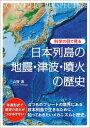 科学の目で見る 日本列島の地震・津波・噴火の歴史 (Beret science) [ 山賀進 ]