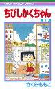 ちびしかくちゃん 1 (りぼんマスコットコミックス) [ さ...