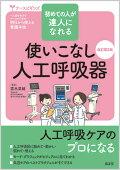 初めての人が達人になれる使いこなし人工呼吸器(改訂第2版)