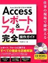 Accessレポート&フォーム完全操作ガイド 仕事の現場で即使える [ 今村ゆうこ ]