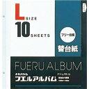 アフーLFR-10 タマイスアルバム 替台紙Lサイズ10枚