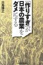 「作りすぎ」が日本の農業をダメにする [ 川島博之 ]