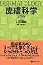 皮膚科学第9版 大塚藤男 [ 上野賢一 ]