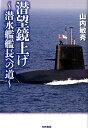潜望鏡上げ 潜水艦艦長への道 [ 山内敏秀 ]