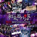 軌跡 BEST COLLECTION II (2CD+スマプラ) [ 和楽器バンド ]