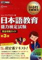 日本語教育能力検定試験完全攻略ガイド第3版
