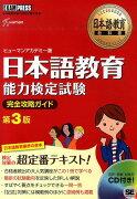 【ポイント5倍】【定番】<br />日本語教育能力検定試験完全攻略ガイド第3版