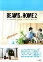 BEAMS AT HOME(2)