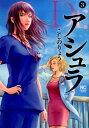 Dr.アシュラ ( 3) (ニチブンコミックス ニチブンコミックス) [ こしの りょう ]