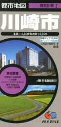 川崎市6版 (都市地図)