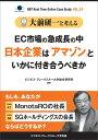 """大前研一と考える""""EC市場の急成長の中日本企業は「アマゾン」といかに付き合うべきか""""【大前研一のケーススタディVol.24】 [POD] (ビジネス・ブレークスルー大学出版(NextPublishing)) [ 大前 研一 ]"""