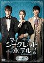 マイ・シークレットホテル DVD-BOX2 [ ユ・インナ ]