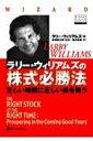 ラリー・ウィリアムズの株式必勝法