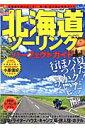 【バーゲン本】北海道ツーリングパーフェクトガイド 2014年版 [ ムック版 ]
