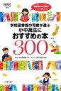学校図書館の司書が選ぶ小中高生におすすめの本300 (なるにはBOOKS 別巻) [ 東京・学校図書