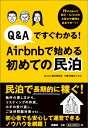Q&Aですぐわかる!Airbnbで始める初めての民泊 79のQ&Aで民泊・Airbnbのお悩みや疑問を完 [ 阿部ヨシカズ ]