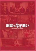 地獄でなぜ悪い コレクターズエディション【Blu-ray】