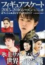 フィギュアスケート2015-2016シーズンオフィシャルガイドブック (Asahi original)