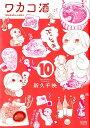 ワカコ酒 10 (ゼノンコミックス) [ 新久千映 ]