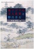 Noro介石文坛 - 东亚;[東アジアの文人世界と野呂介石 [ 中谷伸生 ]]