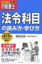 【送料無料】スキマ時間行政書士「法令科目」の読み方・学び方