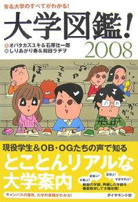 大学図鑑!(2008) とことんリアルな大学案内