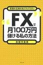 """""""FX""""で月100万円儲ける私の方法"""