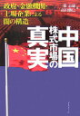 中国株式市場の真実 政府・金融機関・上場企業による闇の構造 [ 張志雄 ]