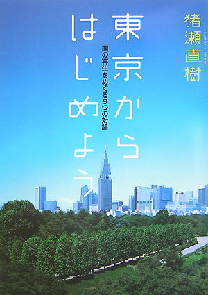 東京からはじめよう 国の再生をめぐる9つの対論 [ 猪瀬直樹 ]