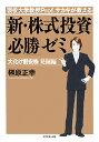 現役大学教授Prof.サカキが教える新・株式投資「必勝」ゼミ