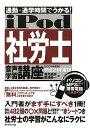 iPod社労士音声学習講座(平成21年度版)