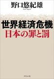 【】世界経済危機日本の罪と罰 [ 野口悠紀雄 ]