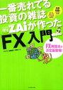 【送料無料】一番売れてる投資の雑誌ザイが作った「FX」入門